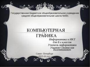 КОМПЬЮТЕРНАЯ ГРАФИКА Информатика и ИКТ для 8-х классов Учитель информатики Уш