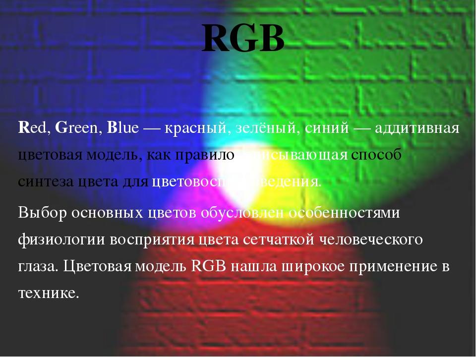 RGB Red, Green, Blue— красный, зелёный, синий— аддитивная цветовая модель,...