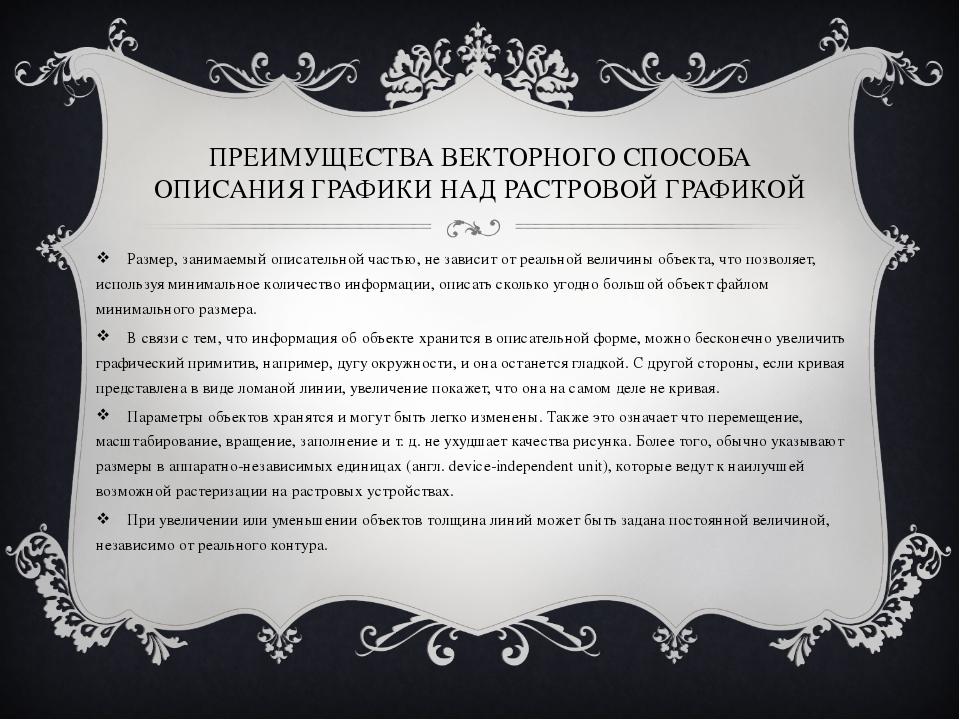 ПРЕИМУЩЕСТВА ВЕКТОРНОГО СПОСОБА ОПИСАНИЯ ГРАФИКИ НАД РАСТРОВОЙ ГРАФИКОЙ Разме...