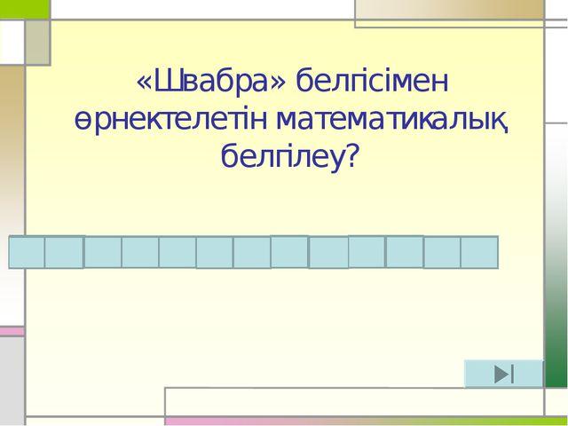 «Швабра» белгісімен өрнектелетін математикалық белгілеу? П Е Р П Е Н Д И К У...