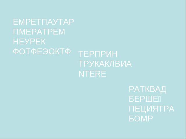ЕМРЕТПАУТАР ПМЕРАТРЕМ НЕУРЕК ФОТФЕЭОКТФ ТЕРПРИН ТРУКАКЛВИА NTERE РАТКВАД БЕРШ...