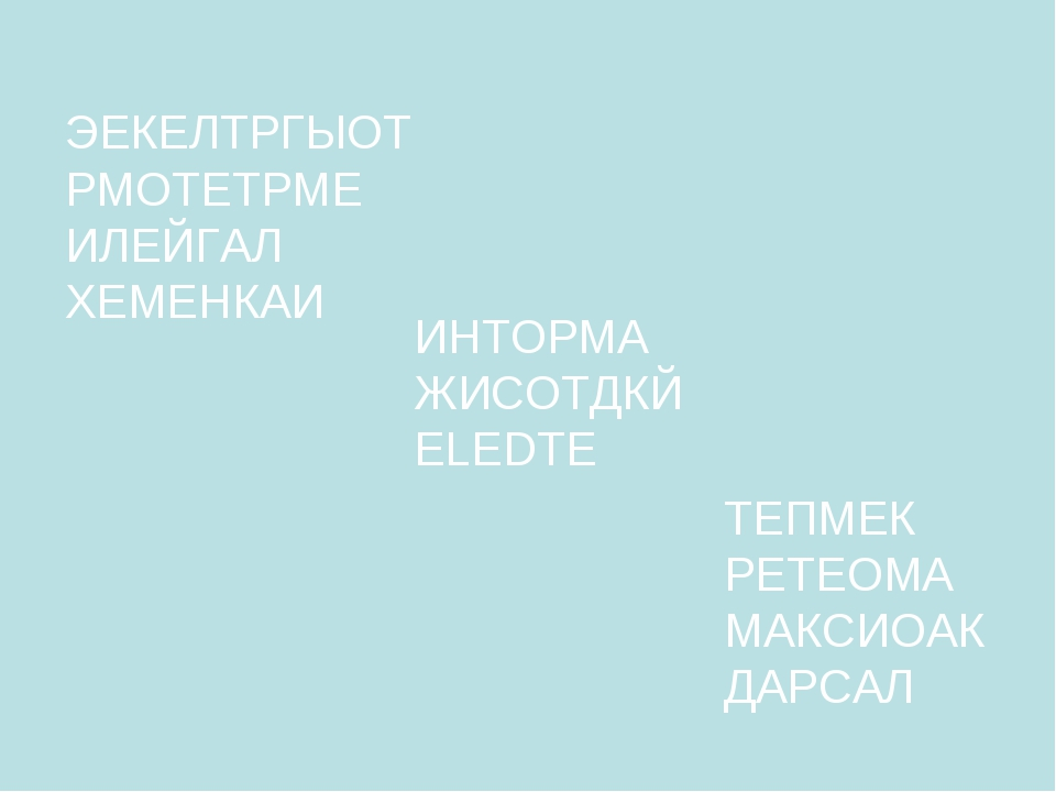 ЭЕКЕЛТРГЫОТ РМОТЕТРМЕ ИЛЕЙГАЛ ХЕМЕНКАИ ИНТОРМА ЖИСОТДКЙ ELEDTE ТЕПМЕК РЕТЕОМА...