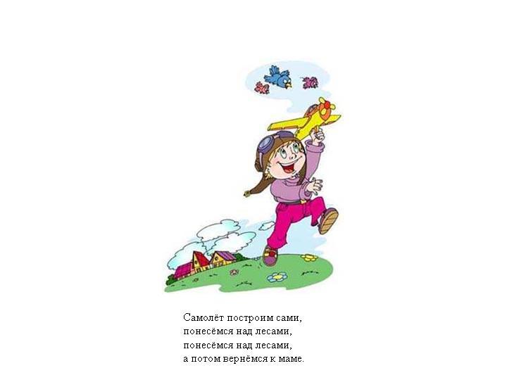 http://900igr.net/datas/stikhi/Igrushki.files/0006-006-Samoljot-postroim-sami-ponesjomsja-nad-lesami-ponesjomsja-nad-lesami-a.jpg