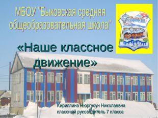 «Наше классное движение» Кириллина Нюргусун Николаевна классный руководитель
