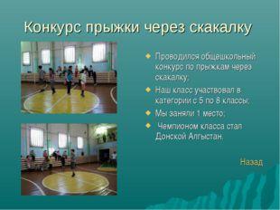 Конкурс прыжки через скакалку Проводился общешкольный конкурс по прыжкам чере