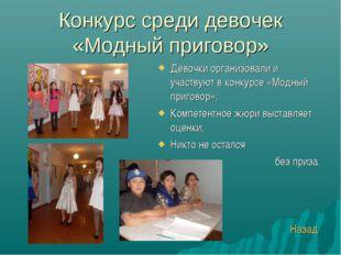 Конкурс среди девочек «Модный приговор» Девочки организовали и участвуют в ко