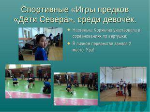 Спортивные «Игры предков «Дети Севера», среди девочек. Настенька Корякина уча