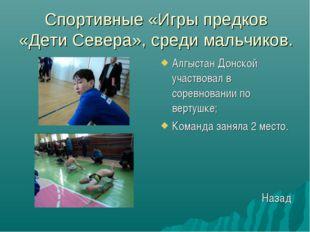 Спортивные «Игры предков «Дети Севера», среди мальчиков. Алгыстан Донской уча
