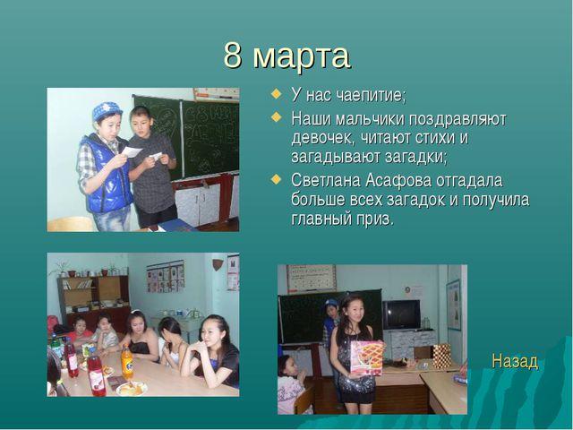 8 марта У нас чаепитие; Наши мальчики поздравляют девочек, читают стихи и заг...