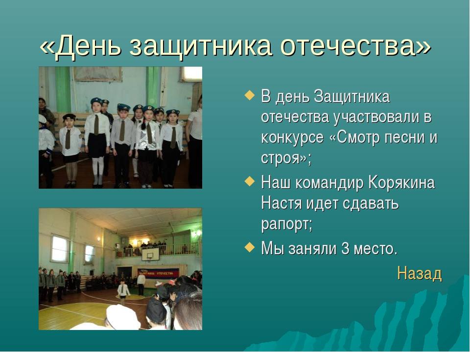 «День защитника отечества» В день Защитника отечества участвовали в конкурсе...