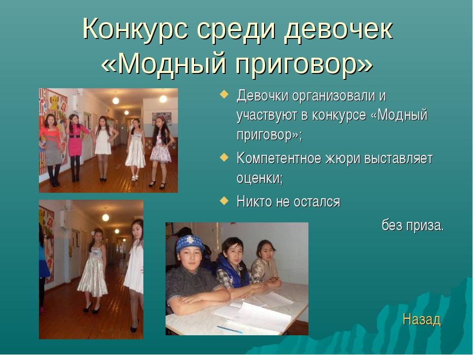 Конкурс среди девочек «Модный приговор» Девочки организовали и участвуют в ко...