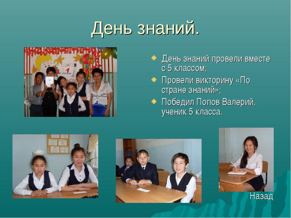 День знаний. День знаний провели вместе с 5 классом; Провели викторину «По ст...