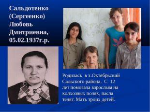 Сальдотенко (Сергеенко) Любовь Дмитриевна, 05.02.1937г.р. Родилась в х.Октябр