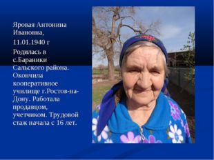 Яровая Антонина Ивановна, 11.01.1940 г Родилась в с.Бараники Сальского района
