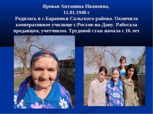 Яровая Антонина Ивановна, 11.01.1940 г Родилась в с.Бараники Сальского район