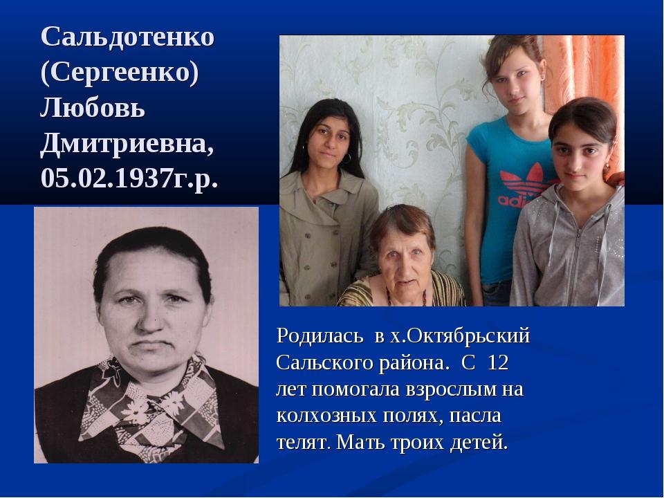 Сальдотенко (Сергеенко) Любовь Дмитриевна, 05.02.1937г.р. Родилась в х.Октябр...