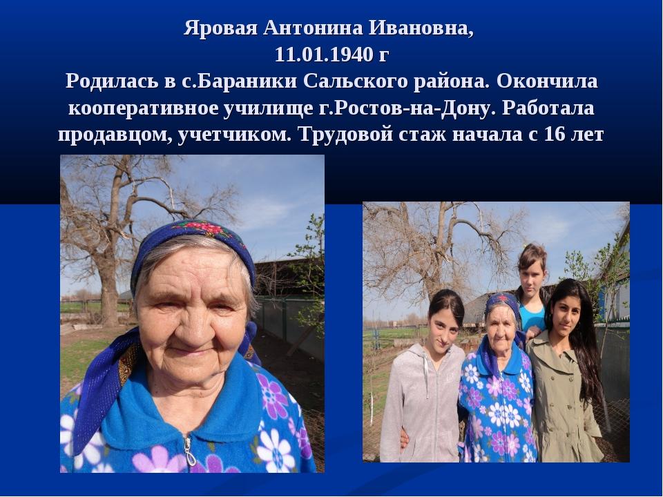 Яровая Антонина Ивановна, 11.01.1940 г Родилась в с.Бараники Сальского район...