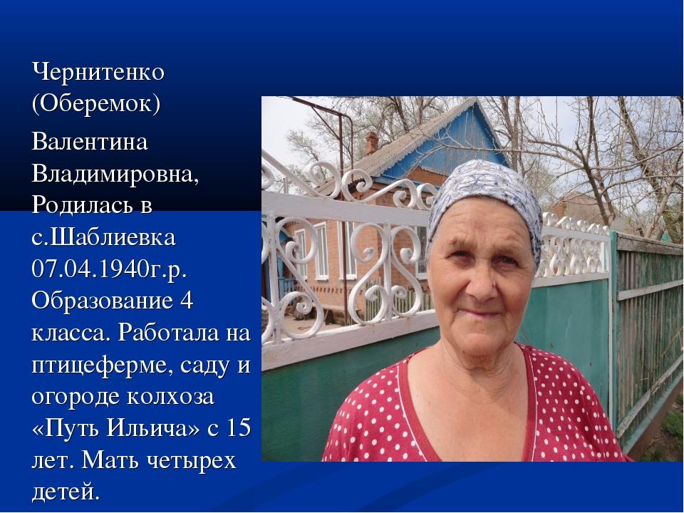 Чернитенко (Оберемок) Валентина Владимировна, Родилась в с.Шаблиевка 07.04.19...