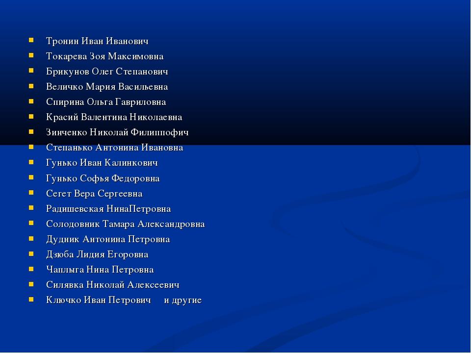 Тронин Иван Иванович Токарева Зоя Максимовна Брикунов Олег Степанович Величко...