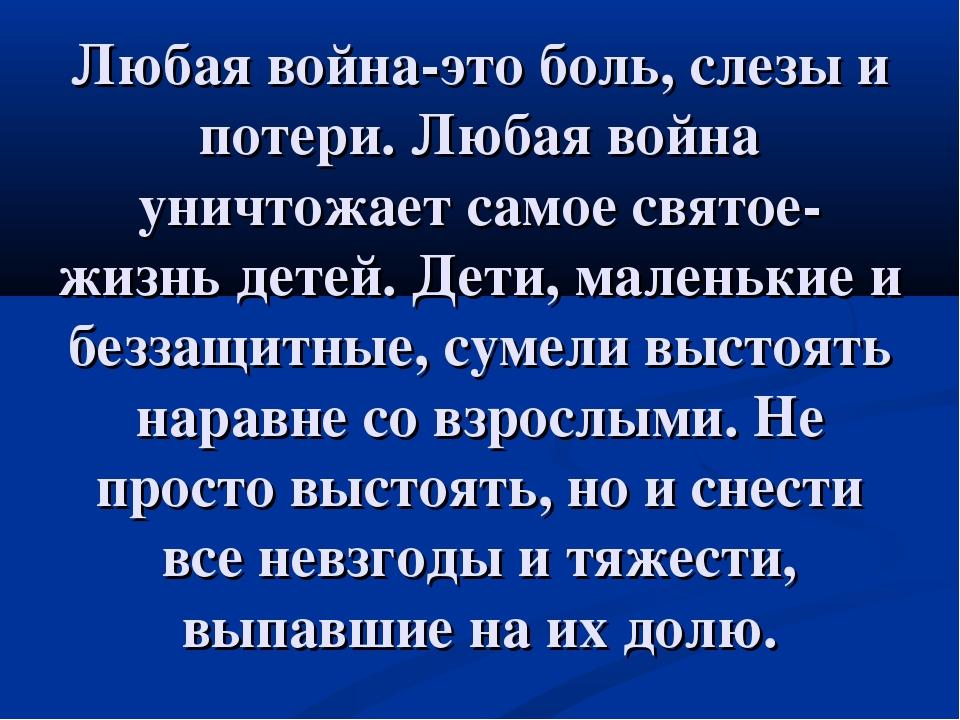 Любая война-это боль, слезы и потери. Любая война уничтожает самое святое-жиз...