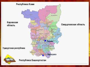 Республика Коми Кировская область Удмуртская республика Республика Башкортост