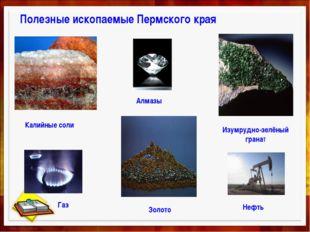 Полезные ископаемые Пермского края Калийные соли Золото Изумрудно-зелёный гра