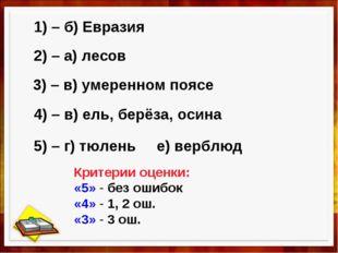 1) – б) Евразия 2) – а) лесов 3) – в) умеренном поясе 4) – в) ель, берёза, ос
