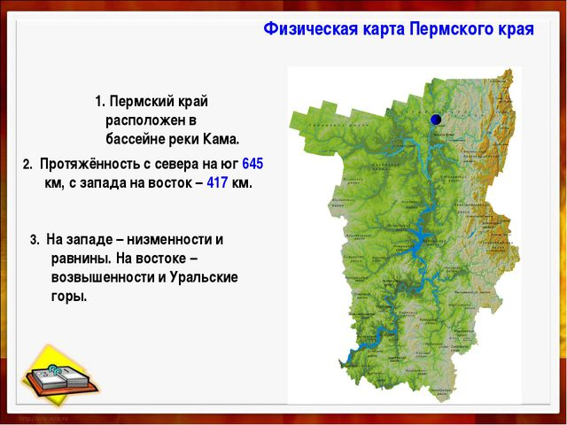2. Протяжённость с севера на юг 645 км, с запада на восток – 417 км. 3. На за...