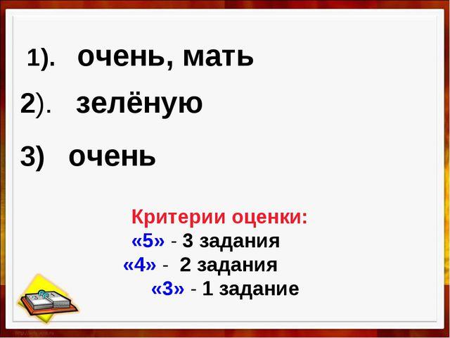 1). очень, мать 2). зелёную 3) очень Критерии оценки: «5» - 3 задания «4» - 2...