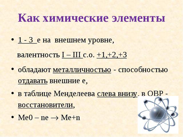 Как химические элементы 1 - 3 е на внешнем уровне, валентность I – III с.о. +...