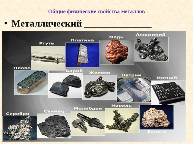 Общие физические свойства металлов Металлический ______________