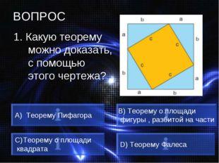 ВОПРОС 1. Какую теорему можно доказать, с помощью этого чертежа? A) Теорему П