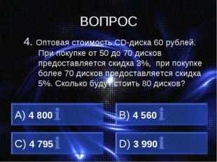 ВОПРОС 4. Оптовая стоимость CD-диска 60 рублей. При покупке от 50 до 70 диско