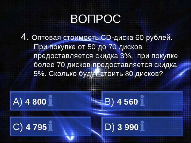 ВОПРОС 4. Оптовая стоимость CD-диска 60 рублей. При покупке от 50 до 70 диско...