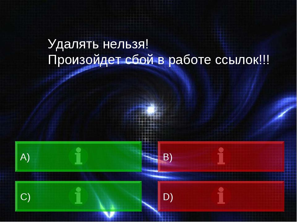 A) B) C) D) Удалять нельзя! Произойдет сбой в работе ссылок!!!