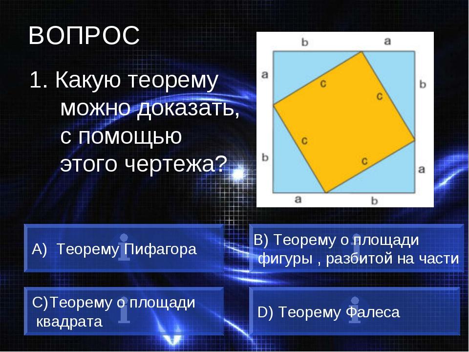 ВОПРОС 1. Какую теорему можно доказать, с помощью этого чертежа? A) Теорему П...
