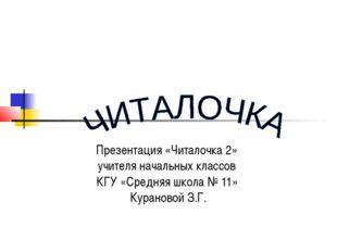 Презентация «Читалочка 2» учителя начальных классов КГУ «Средняя школа № 11»