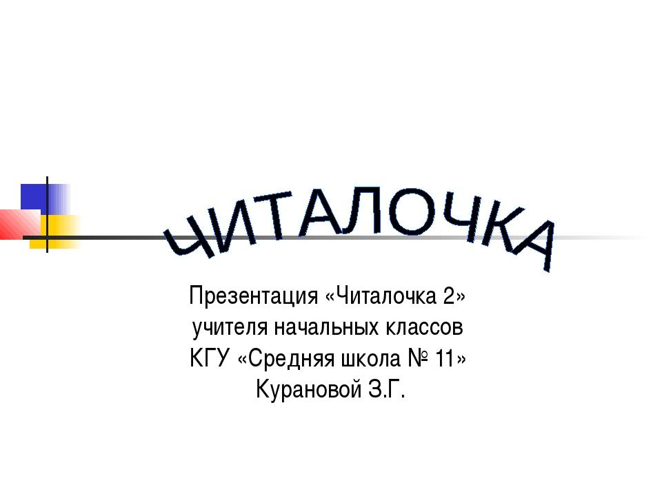 Презентация «Читалочка 2» учителя начальных классов КГУ «Средняя школа № 11»...