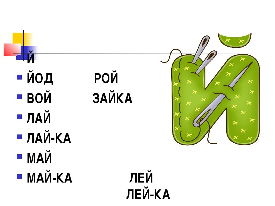 Й ЙОД РОЙ ВОЙ ЗАЙКА ЛАЙ ЛАЙ-КА МАЙ МАЙ-КА  ЛЕЙ ЛЕЙ-КА