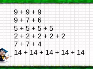 9 + 9 + 9 9 + 7 + 6 5 + 5 + 5 + 5 2 + 2 + 2 + 2 + 2 7 + 7 + 4 14 + 14 + 14 +