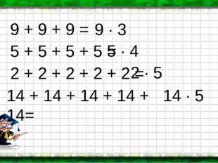 9 + 9 + 9 = 5 + 5 + 5 + 5 = 2 + 2 + 2 + 2 + 2 = 14 + 14 + 14 + 14 + 14= 9 · 3