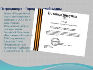 Петрозаводск – Город воинской славы Звание «Город воинской славы» присваивает