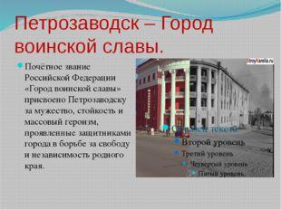 Петрозаводск – Город воинской славы. Почётное звание Российской Федерации «Го