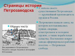 Страницы истории Петрозаводска С начала своего существования Петрозаводск — к