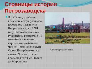 Страницы истории Петрозаводска В 1777 году слобода получила статус уездного г