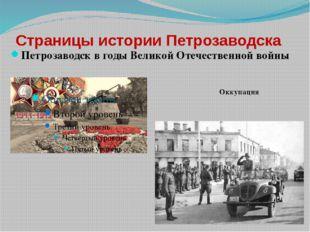 Страницы истории Петрозаводска Петрозаводск в годы Великой Отечественной войн