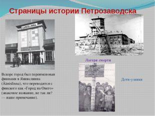 Страницы истории Петрозаводска Вскоре город был переименован финнами в Яянисл