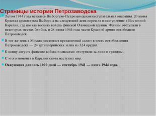 Страницы истории Петрозаводска Летом 1944 года началась Выборгско-Петрозаводс