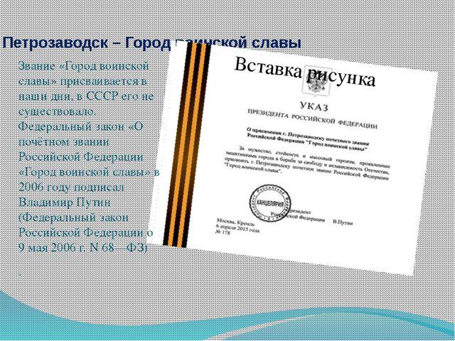 Петрозаводск – Город воинской славы Звание «Город воинской славы» присваивает...