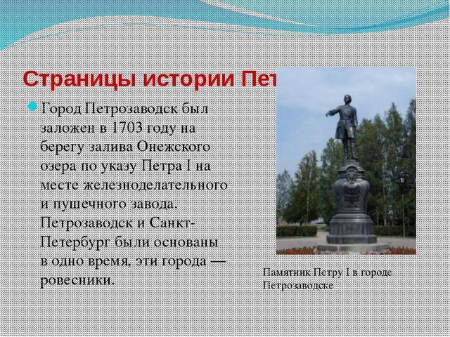 Город Петрозаводск был заложен в 1703 году на берегу залива Онежского озера п...